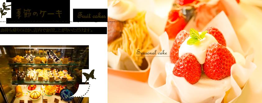 パピル季節のケーキ