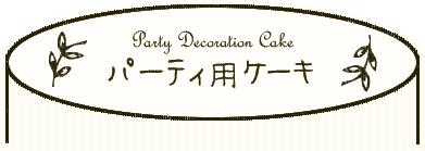パピルパーティ用ケーキ