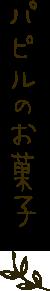石垣島パピル
