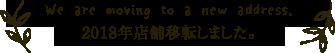 石垣島パピル移転しました